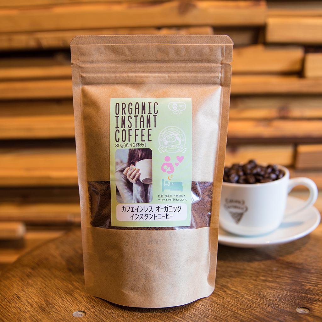 カフェインレス オーガニック インスタント コーヒー