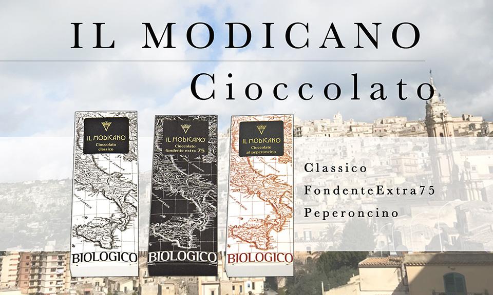 モディカ 有機チョコレート