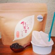 熊本 桜野園の紅茶のジェラート