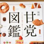 福岡 甘党図鑑に掲載されました