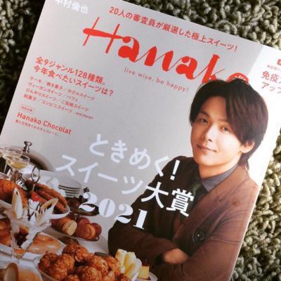 Hanakoの2021 スイーツ大賞 ひんやりスイーツ部門に掲載されました